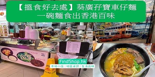 【搵食好去處】葵廣孖寶車仔麵 一碗麵食出香港百味