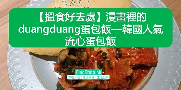 【搵食好去處】漫畫裡的duangduang蛋包飯—韓國人氣流心蛋包飯