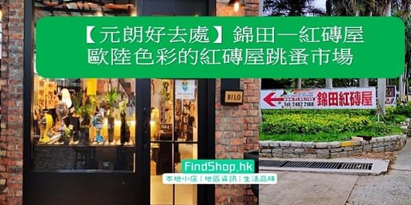 【元朗好去處】錦田—紅磚屋 歐陸色彩的紅磚屋跳蚤市場