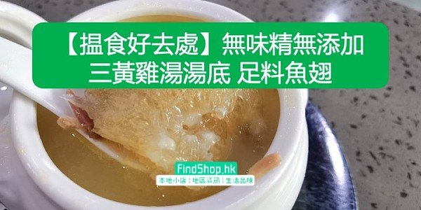 【揾食好去處】無味精無添加 三黃雞湯湯底 足料魚翅