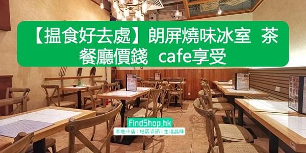 【揾食好去處】朗屏燒味冰室  茶餐廳價錢  cafe享受