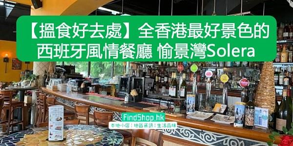 【搵食好去處】全香港最好景色的西班牙風情餐廳 愉景灣Solera
