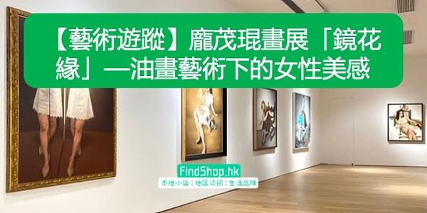 【藝術遊蹤】龐茂琨畫展「鏡花緣」—油畫藝術下的女性美感