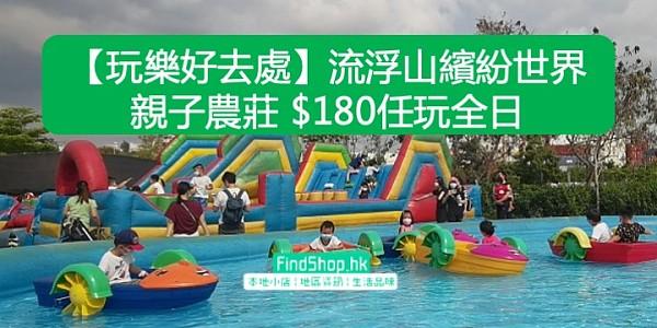 【玩樂好去處】流浮山繽紛世界親子農莊 $180任玩全日