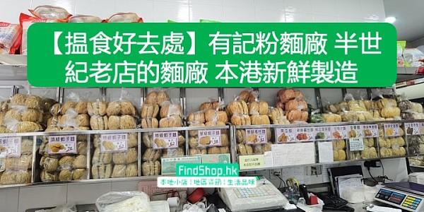 【揾食好去處】有記粉麵廠 半世紀老店的麵廠 本港新鮮製造