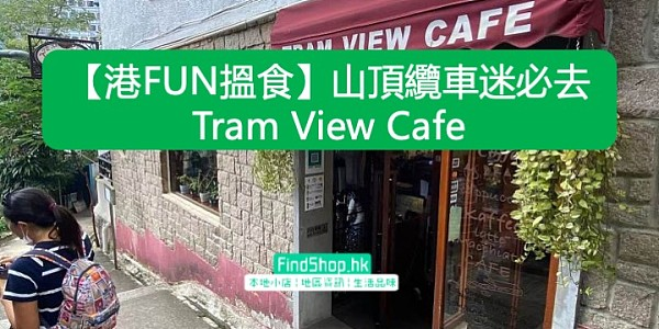 【港FUN搵食】山頂纜車迷必去 Tram View Cafe