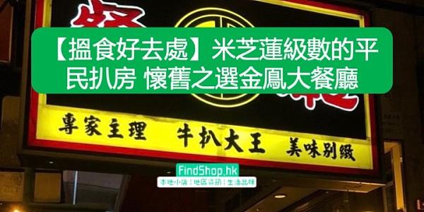 【搵食好去處】米芝蓮級數的平民扒房 懷舊之選金鳯大餐廳