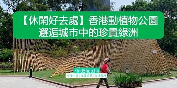 【休閑好去處】香港動植物公園 邂逅城市中的珍貴綠洲
