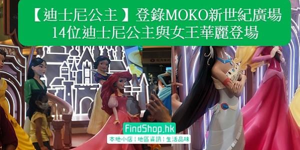 【迪士尼公主 】登錄MOKO新世紀廣場 14位迪士尼公主與女王華麗登場