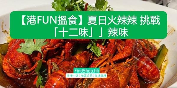 【港FUN搵食】夏日火辣辣 挑戰「十二味」」辣味