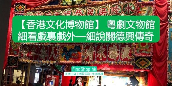 【香港文化博物館】 粵劇文物館   細看戲裏戲外—細說關德興傳奇