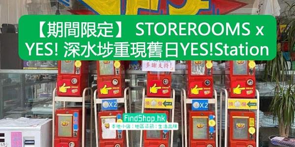 【期間限定】 STOREROOMS x YES! 深水埗重現舊日YES!Station