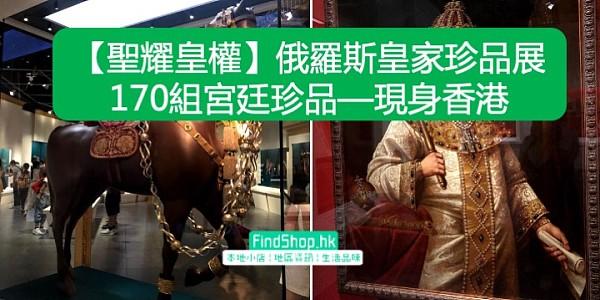 【聖耀皇權】俄羅斯皇家珍品展        170組宮廷珍品—現身香港