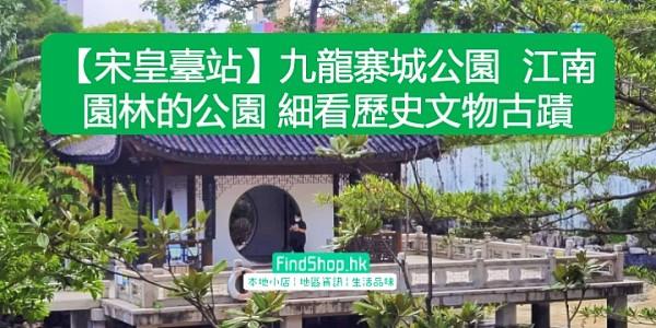 【宋皇臺站】九龍寨城公園  江南園林的公園 細看歷史文物古蹟