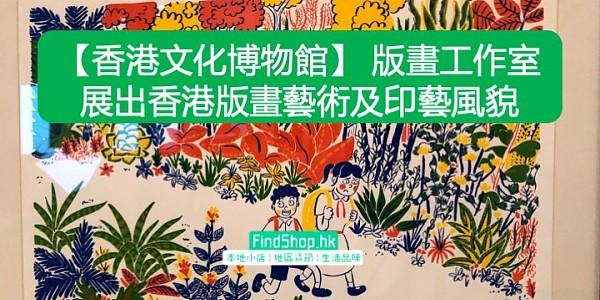 【香港文化博物館】 版畫工作室     展出香港版畫藝術及印藝風貌