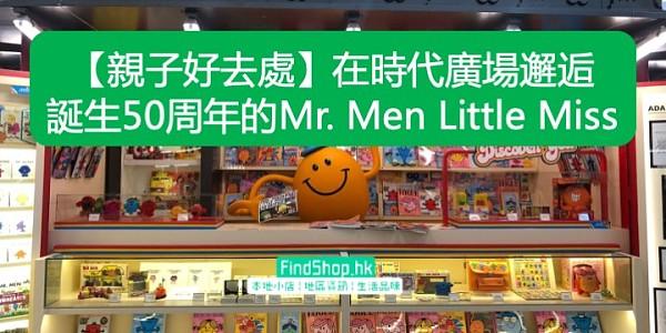 【親子好去處】在時代廣場邂逅     誕生50周年的Mr. Men Little Miss