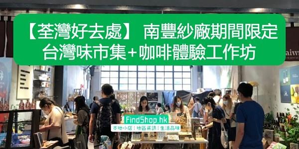 【荃灣好去處】 南豐紗廠期間限定       台灣味市集+咖啡體驗工作坊