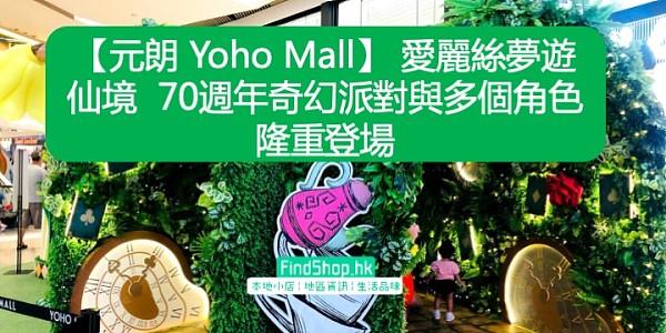 【元朗 Yoho Mall】 愛麗絲夢遊仙境  70週年奇幻派對與多個角色隆重登場