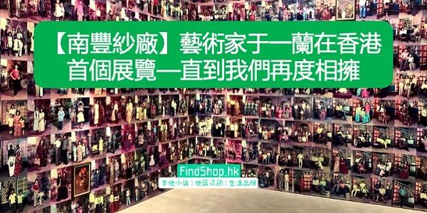 【南豐紗廠】藝術家于一蘭在香港    首個展覽—直到我們再度相擁