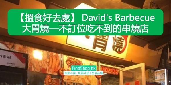 【搵食好去處】 David's Barbecue   大胃燒—不訂位吃不到的串燒店