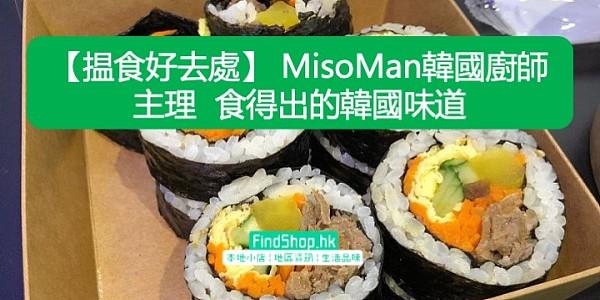 【揾食好去處】 MisoMan韓國廚師主理  食得出的韓國味道