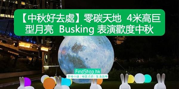 【中秋好去處】零碳天地  4米高巨型月亮  Busking 表演歡度中秋