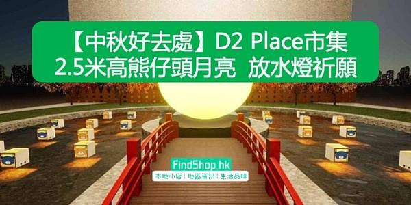 【中秋好去處】D2 Place市集   2.5米高熊仔頭月亮  放水燈祈願