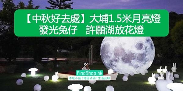 【中秋好去處】大埔1.5米月亮燈發光兔仔   許願湖放花燈
