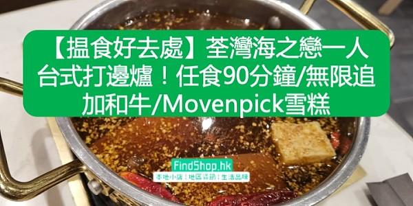 【揾食好去處】荃灣海之戀一人台式打邊爐!任食90分鐘/無限追加和牛/Movenpick雪糕