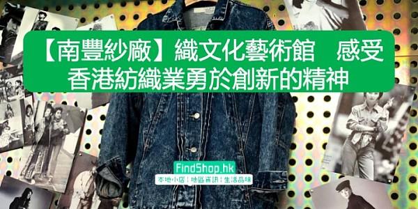 【南豐紗廠】織文化藝術館   感受香港紡織業勇於創新的精神