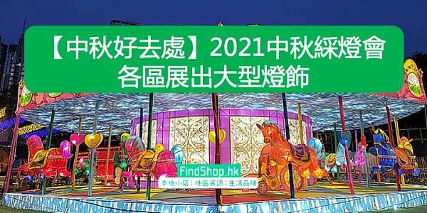 【中秋好去處】2021中秋綵燈會   各區展出大型燈飾