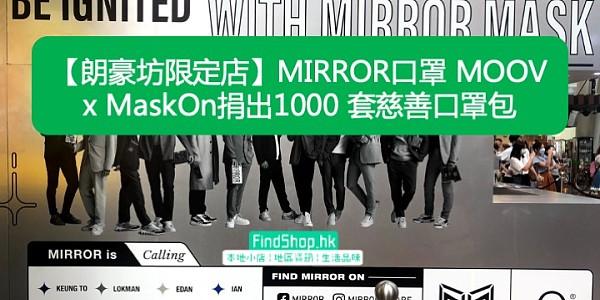 【朗豪坊限定店】MIRROR口罩 MOOV x MaskOn捐出1000 套慈善口罩包