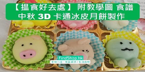 【揾食好去處】 附教學圖 食譜中秋3D卡通冰皮月餅製作