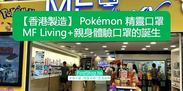 【香港製造】 Pokémon 精靈口罩    MF Living+親身體驗口罩的誕生