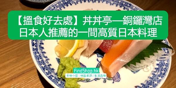 【搵食好去處】丼丼亭—銅鑼灣店   日本人推薦的一間高質日本料理