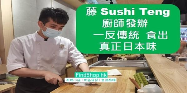 【搵食好去處】藤Sushi Teng 廚師發辦   一反傳統 食出真正日本味