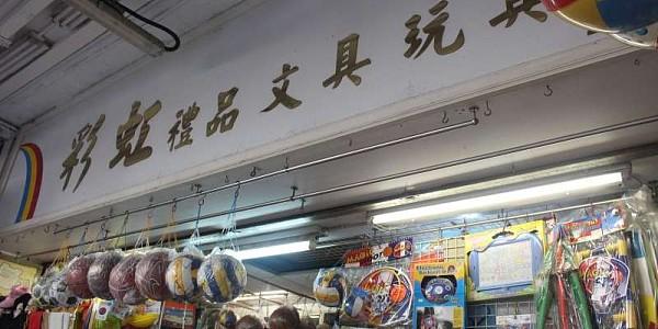 彩虹禮品文具玩具店