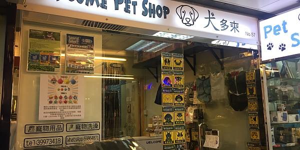 犬多來 Dog Come Pet Shop