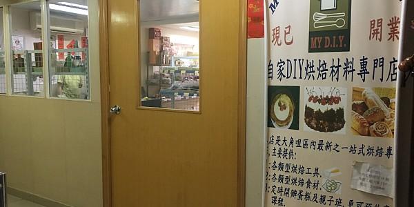 自家DIY烘焙材料專門店 My DIY Baking Store