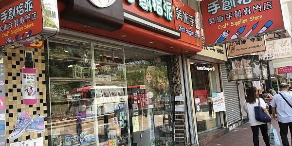 手創拾派素材專門店 Craft Supplies Store