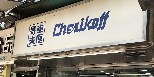 車厘哥夫 Cherikoff