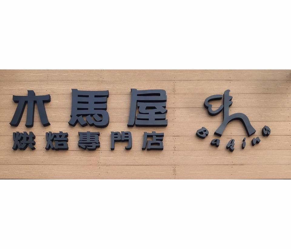 木馬屋烘焙專門店 wooden horse
