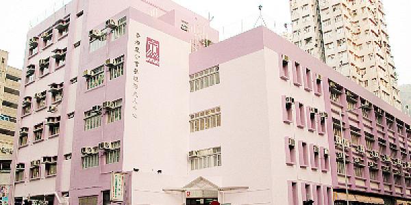 香港聖公會麥理浩夫人中心趣智成長樂園