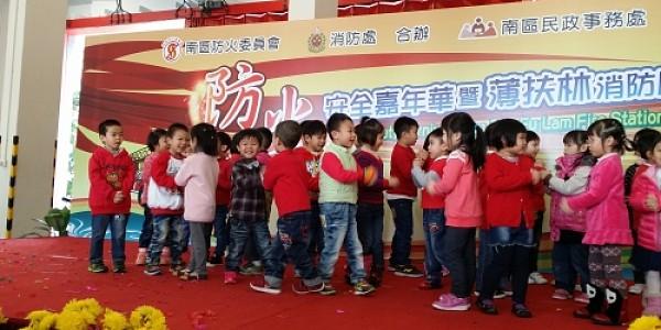 基督教宣道會利東幼兒學校