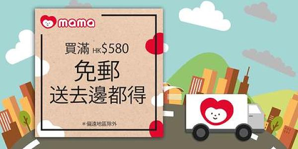 mamaishop 全港媽媽一站式網上購物平台