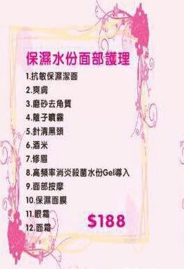 貝莎(香港)專業美容美體中心