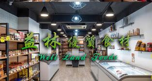 益林優質食材 Well Land Foods