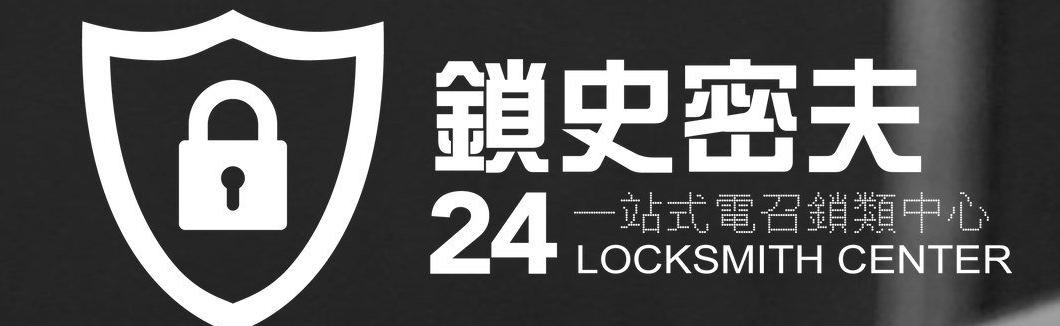 鎖史密夫 Locksmith Center