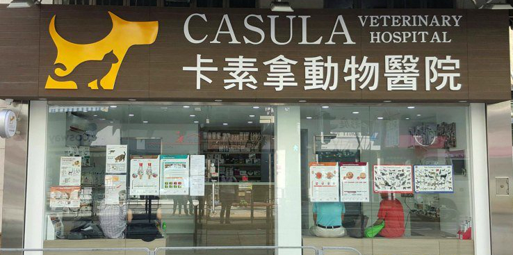 卡素拿動物醫院 Casula Veterinary Hospital