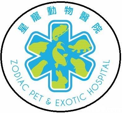 星寵動物醫院 Zodiac Pet & Exotic Hospital